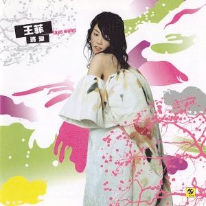 WongFaye_2003_Album